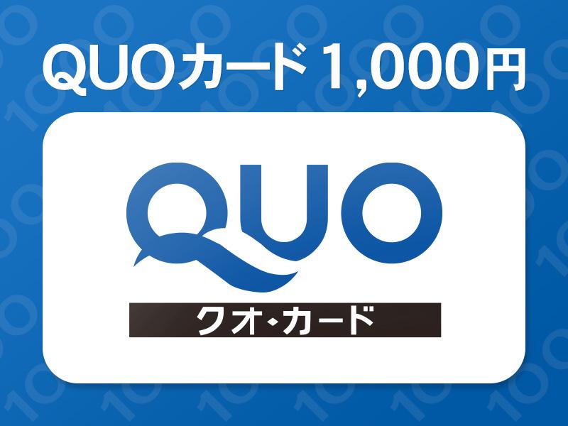 1,000円クオカードプラン(イメージ)