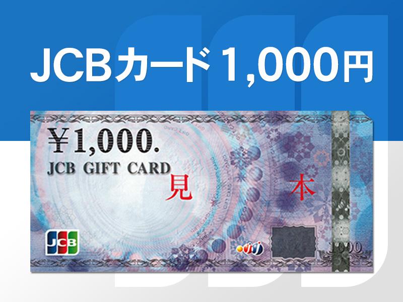 1,000円JCBギフトカードプラン(イメージ)