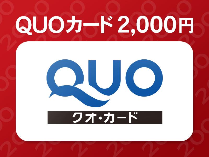 2,000円クオカードプラン(イメージ)