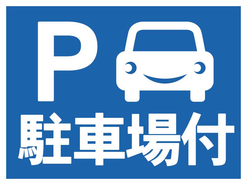 【駐車場代無料】プラン:ホテル近隣の契約駐車場代無料
