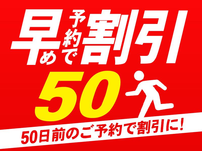50日前のご予約でお得!