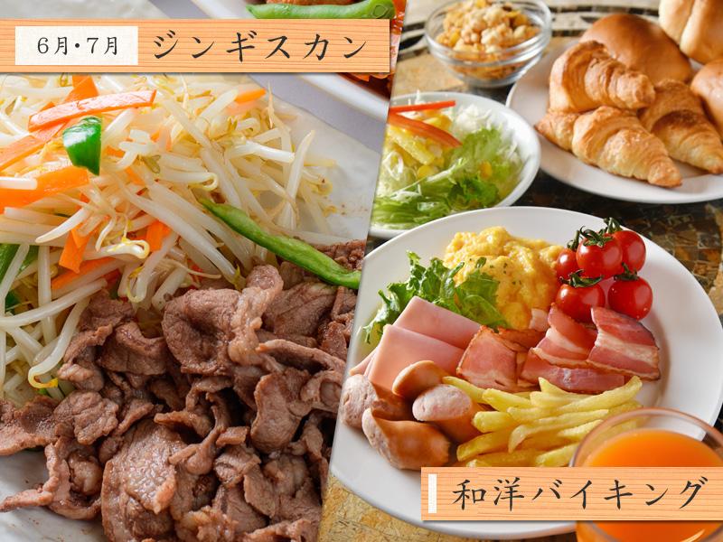 【6月・7月】朝食「郷土な味めぐり紀行」ジンギスカン