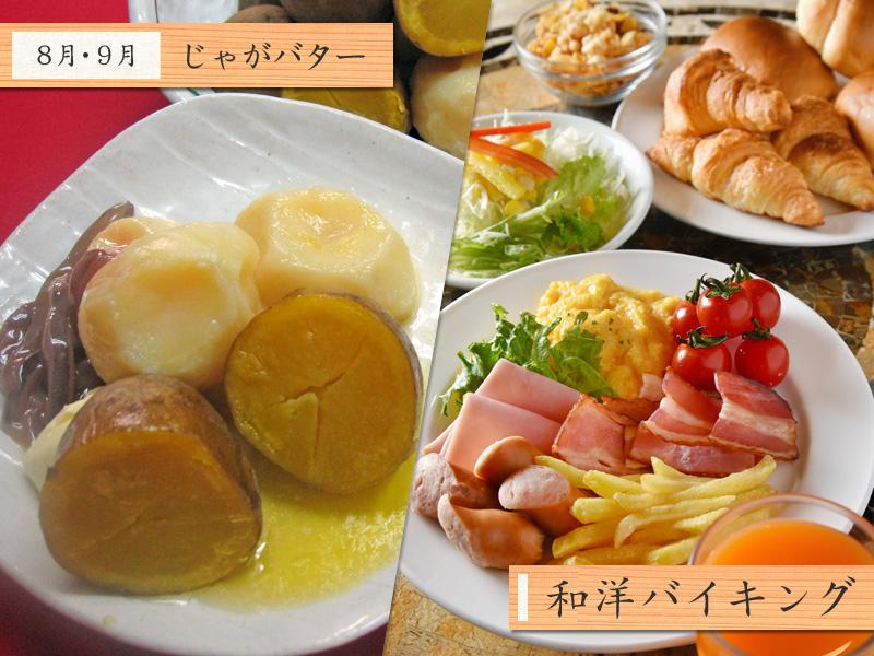 【8月・9月】朝食「郷土な味めぐり紀行」北海道産じゃがいもを使ったじゃがバター