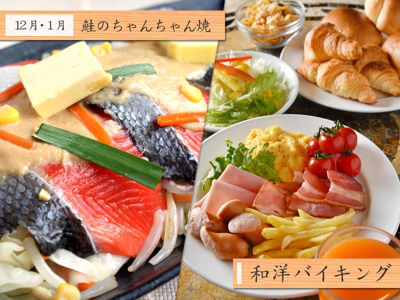 【12月・1月】朝食「郷土な味めぐり紀行」鮭のちゃんちゃん焼