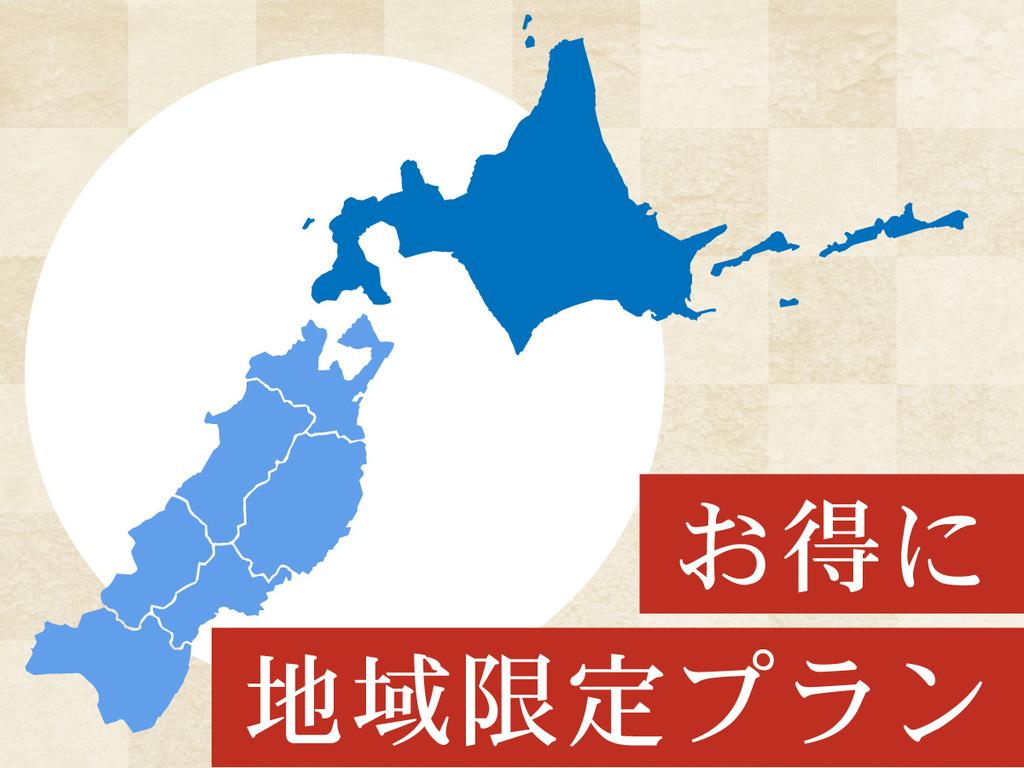 北海道・東北エリア限定宿泊