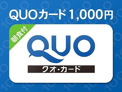 クオカード1,000円分がご宿泊料金に含まれたプランです。