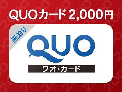 クオカード2,000円分がご宿泊料金に含まれたプランです。