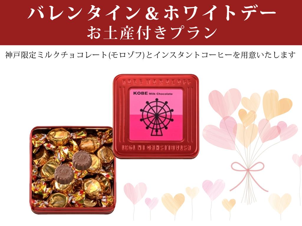 【神戸限定】モロゾフのミルクチョコレート
