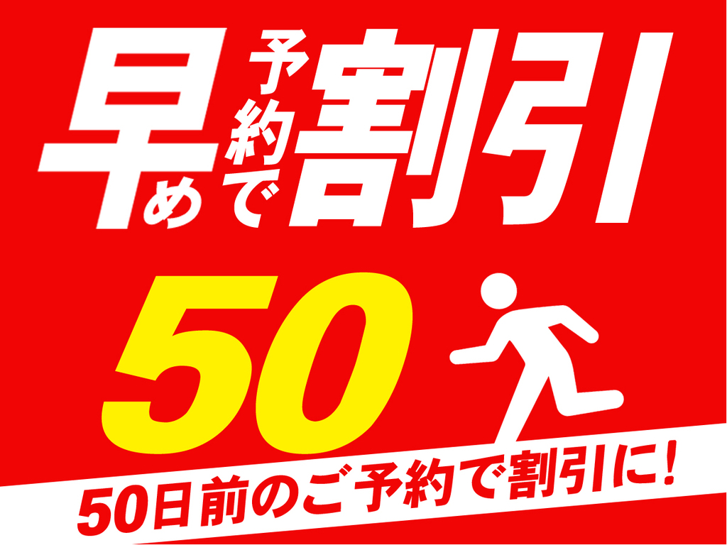 【早期予約50】50日前までのご予約でお得に泊まろう!