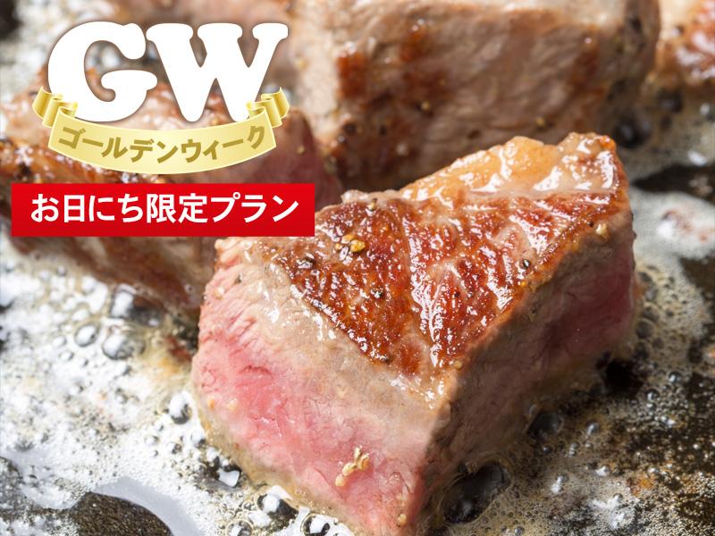 熱々の牛ステーキをお好きなだけどうぞ!
