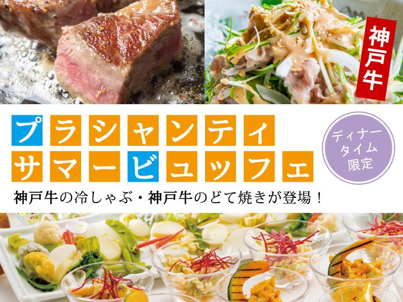 神戸牛の料理も食べ放題!サマービュッフェ♪