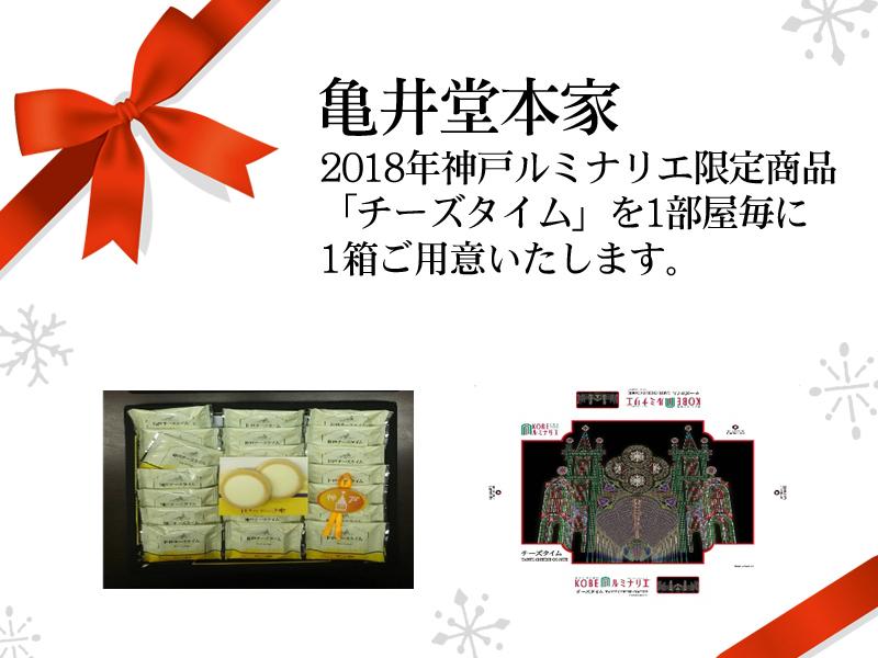 亀井堂本家の2018年神戸ルミナリエ限定「チーズタイム」