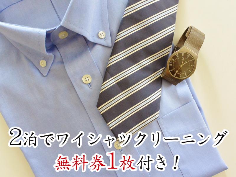 ワイシャツクリーニング無料券をご用意!