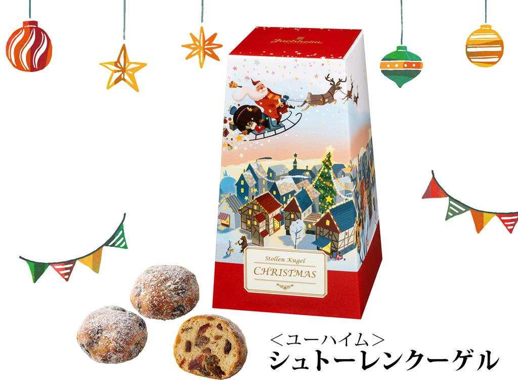 ユーハイムのクリスマス限定のお菓子「シュトーレンクーゲル」を1部屋毎に1個ご用意