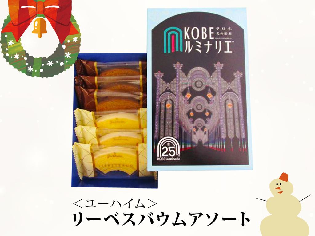 ユーハイムの2019年神戸ルミナリエ限定商品のお菓子「リーベスバウムアソート」を1部屋毎に1個ご用意
