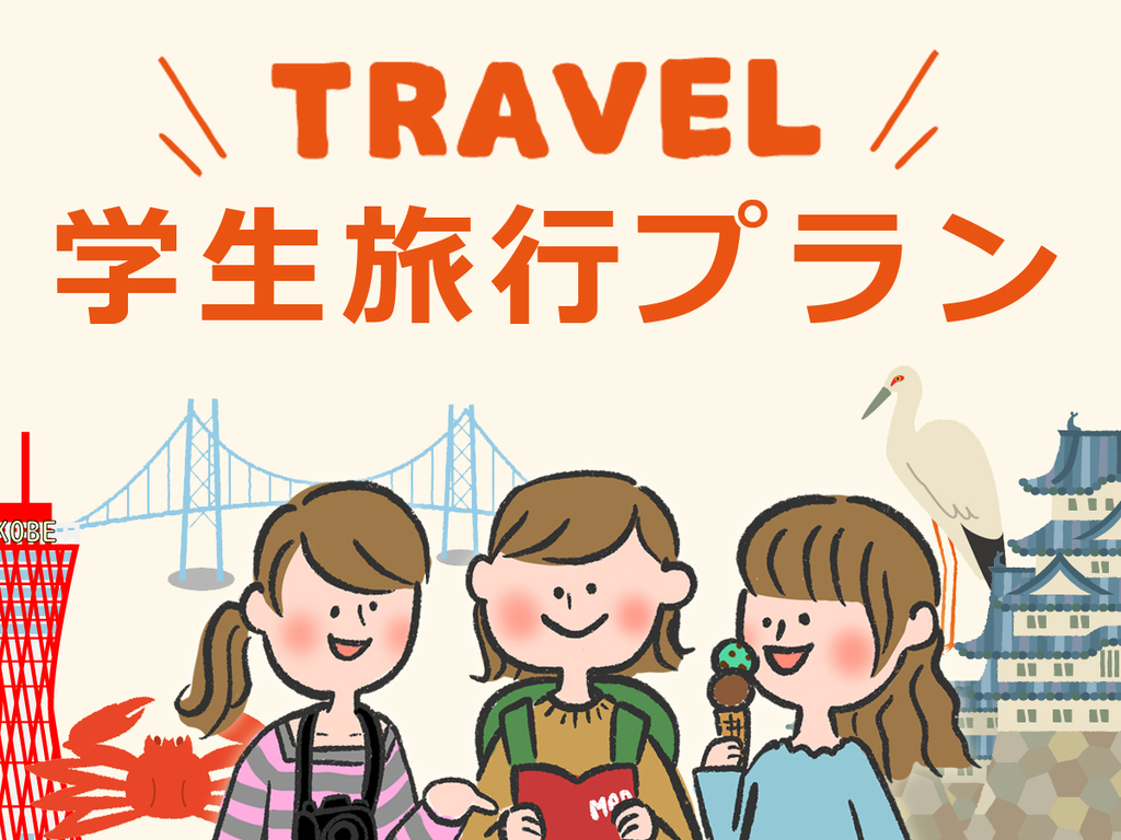 【チェックイン13時/アウト13時】ゆったり24時間ステイ付の学生旅行プラン