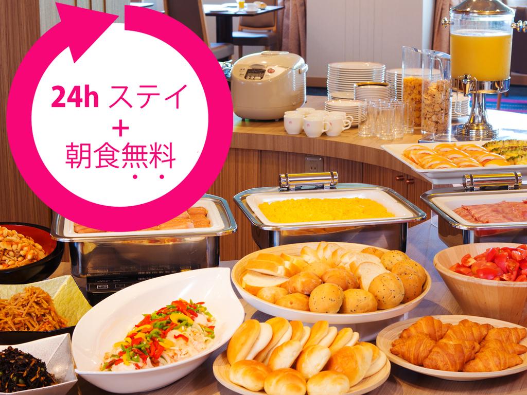 【ゆったり24時間ステイ・朝食無料】プラン