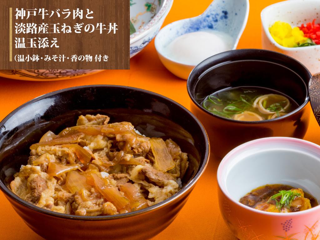 【24時間ステイ】朝食&神戸牛バラ肉と淡路産玉ねぎの牛丼のランチ付プラン