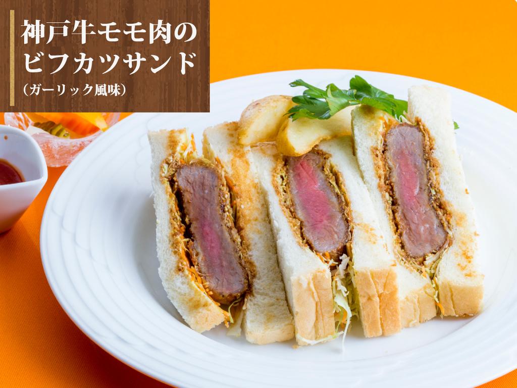 【24時間ステイ】朝食&神戸牛モモ肉のビフカツサンドのランチ付プラン