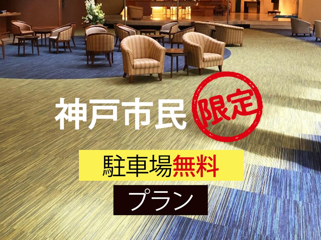 【神戸市民限定】駐車場無料&ガーデンスパ利用券付きプラン