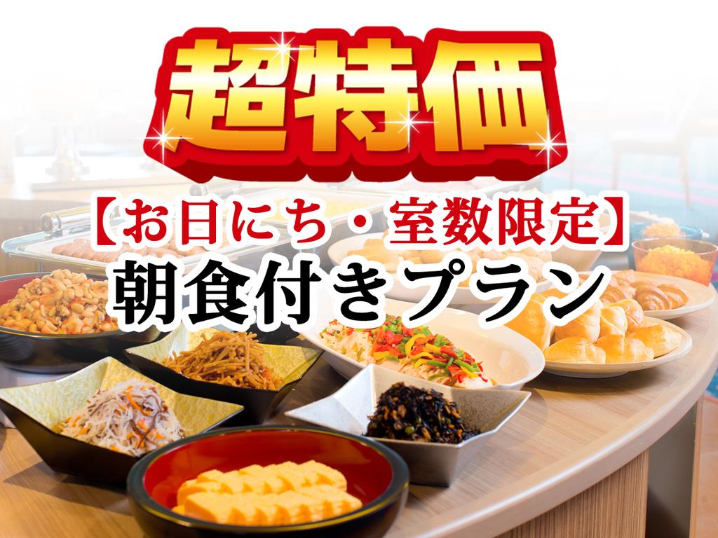 超特価!!【お日にち・室数限定】朝食付きプラン