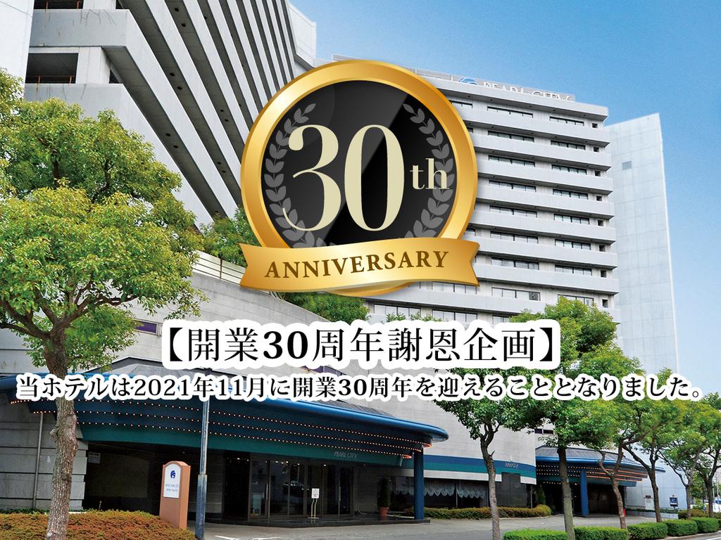 【開業30周年謝恩企画】室数限定プラン