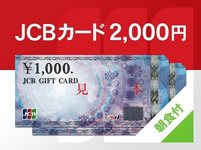 JCBギフトカード2,000円分がご宿泊料金に含まれたプランです。