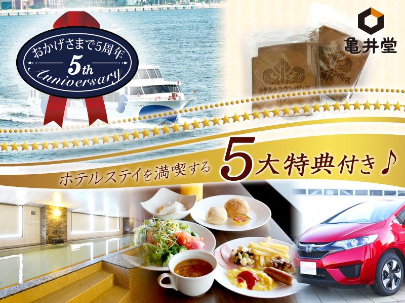 ★5周年記念★第四弾 ホテルステイを満喫する5大特典付きスペシャルプラン♪