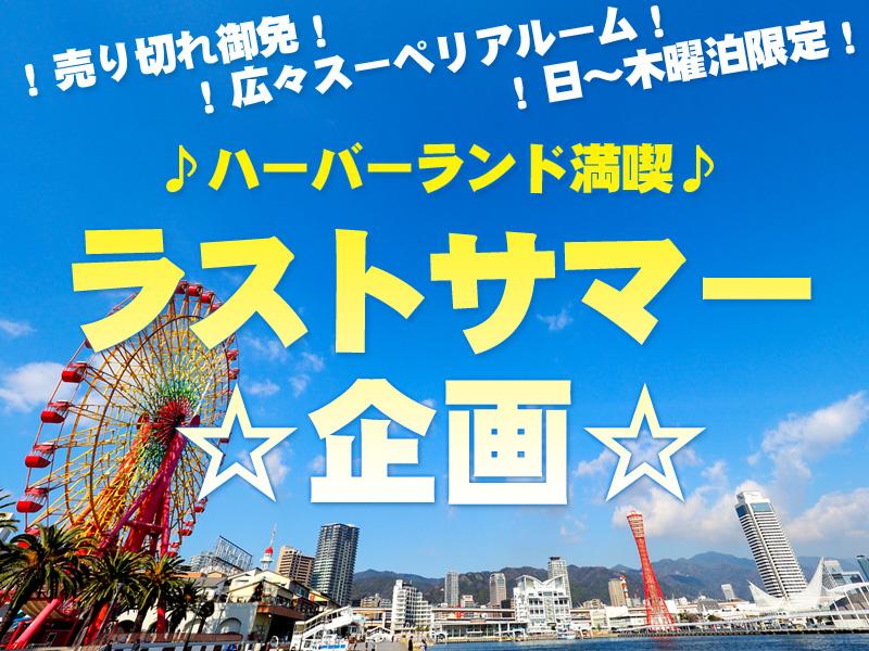 まだまだ神戸の夏は終わらない!ラストサマー企画でお得に泊まろう