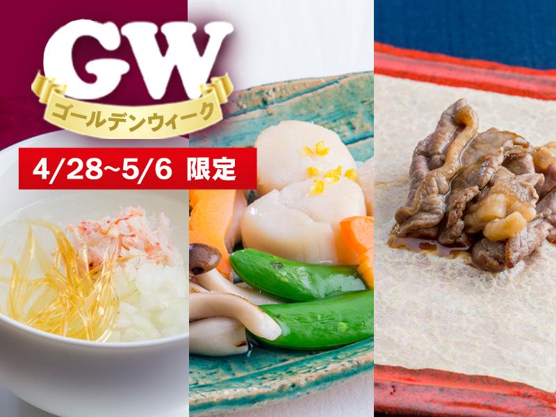 ★GW限定★スペシャルコース