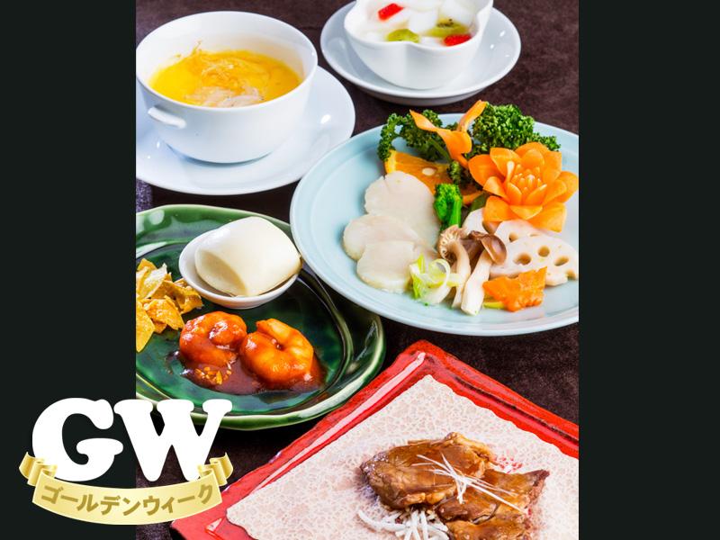 GW中国料理ディナー付きプラン