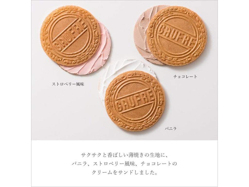 老舗洋菓子店「神戸風月堂」の神戸ルミナリエ限定商品のお菓子「ミニゴーフル」をおひとり様に1箱