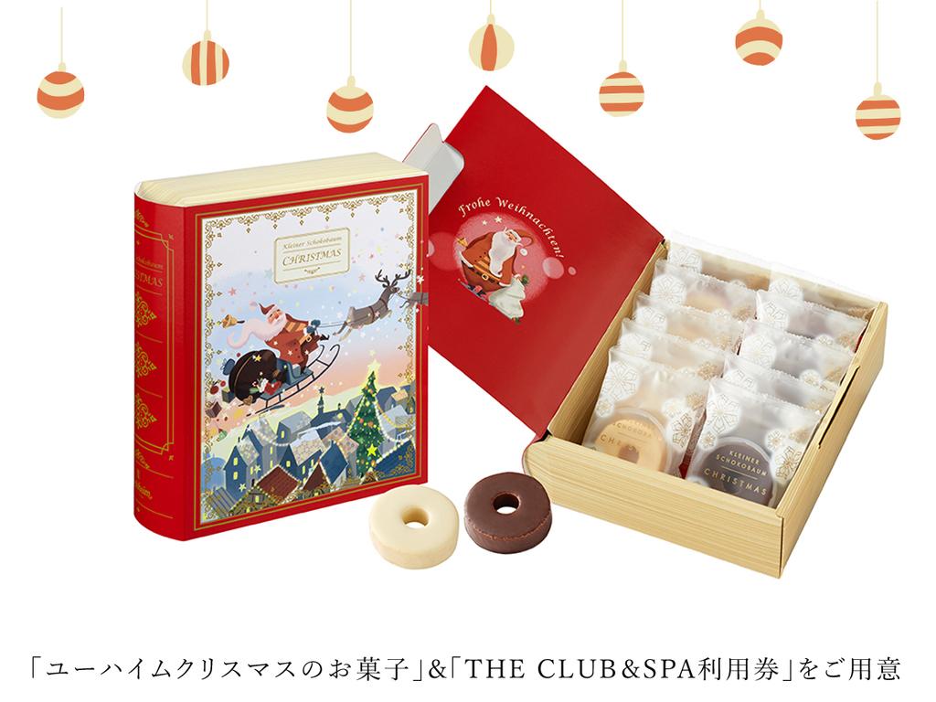 ユーハイムのお菓子クライナーショコバウムをご1室につき1個ご用意