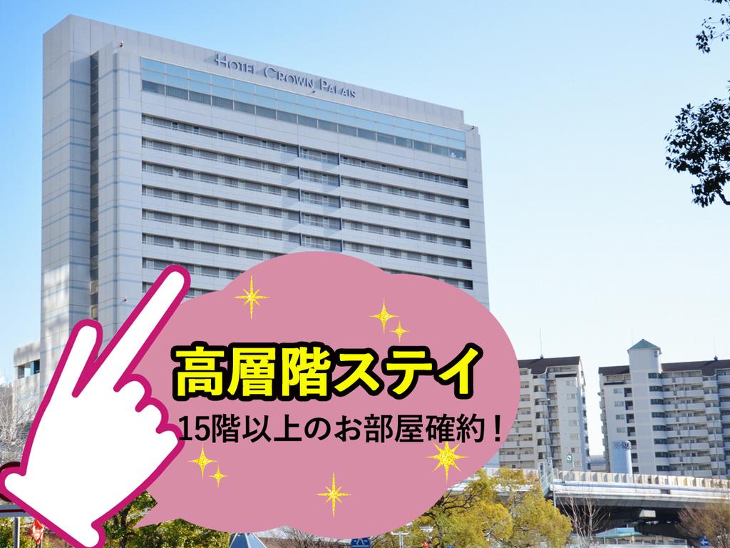 【高層階ステイ】15階以上のお部屋確約!