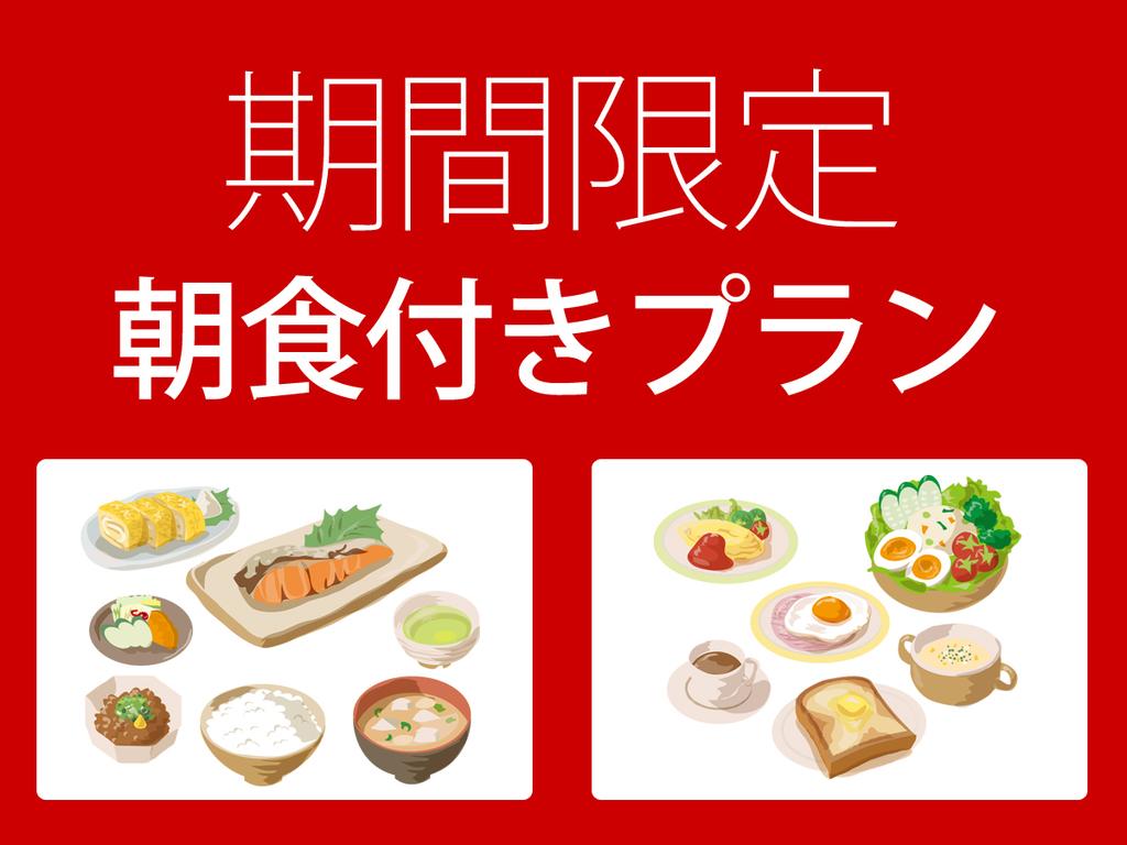 【期間限定】朝食付きプラン