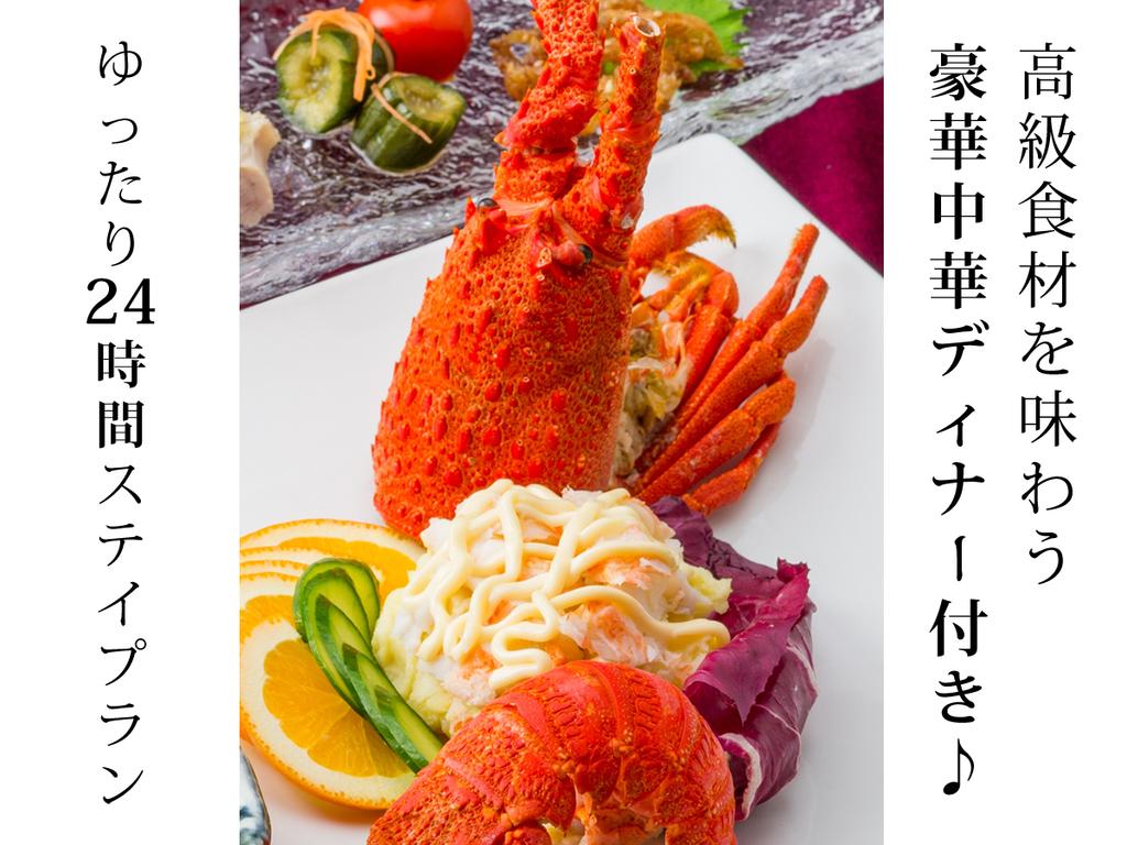 高級食材を味わう豪華中華ディナー付き! 24時間ステイプラン