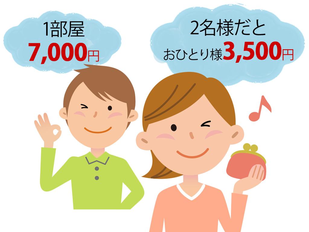 お得にステイ!1部屋7,000円ポッキリ