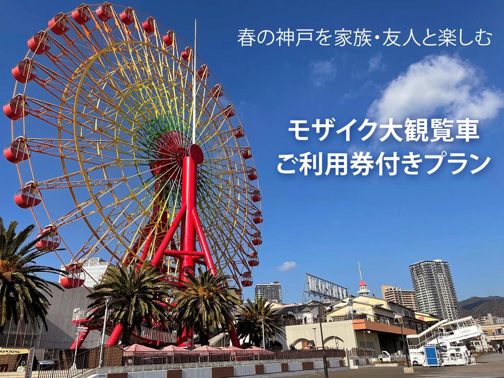 春の神戸を家族・友人と楽しむ モザイク大観覧車ご利用券付きプラン