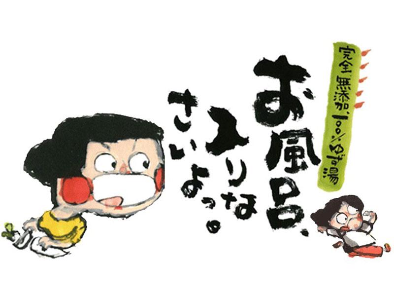 高知県馬路村産ゆず100%・無添加ゆず湯入浴剤(イメージ)
