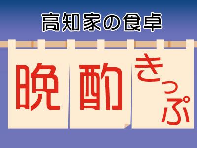 高知家の食卓晩酌きっぷ