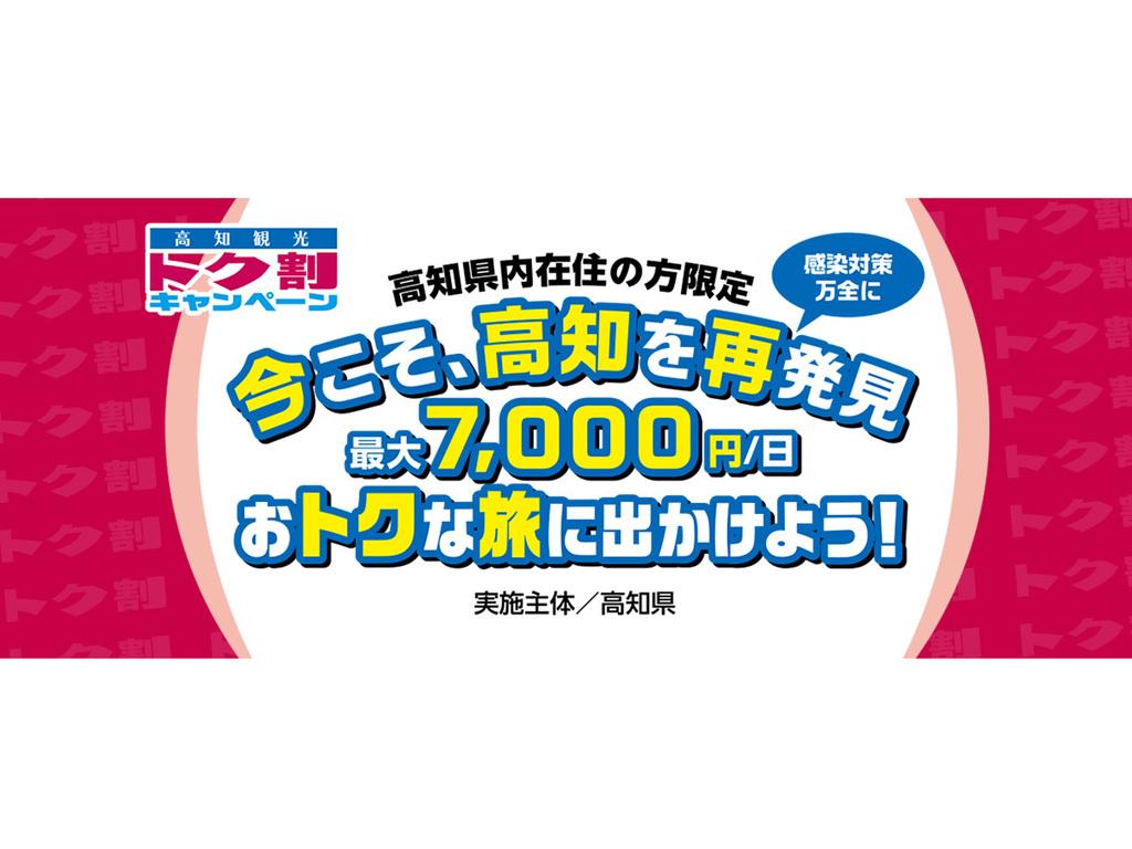 【高知県民限定】高知観光トク割キャンペーン宿泊プラン