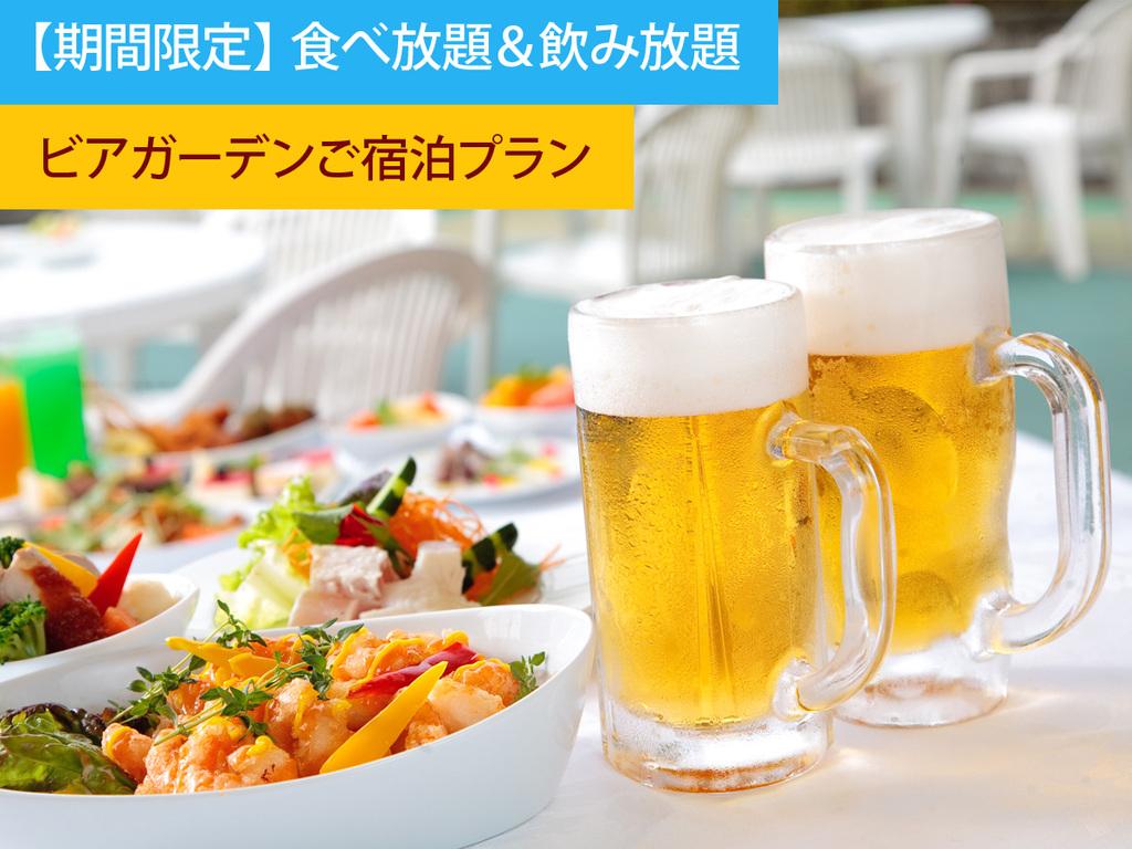 【期間限定】食べ放題&飲み放題 ビアガーデンご宿泊プラン