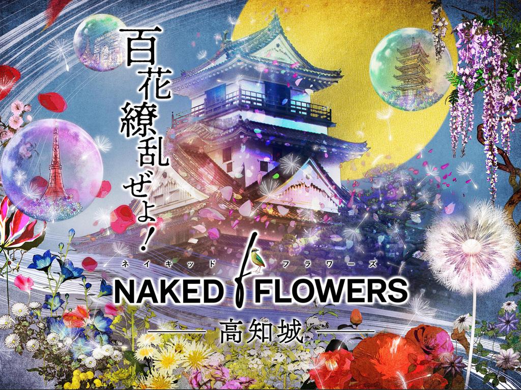 NAKED FLOWERS -高知城- 入場券付♪ご宿泊プラン