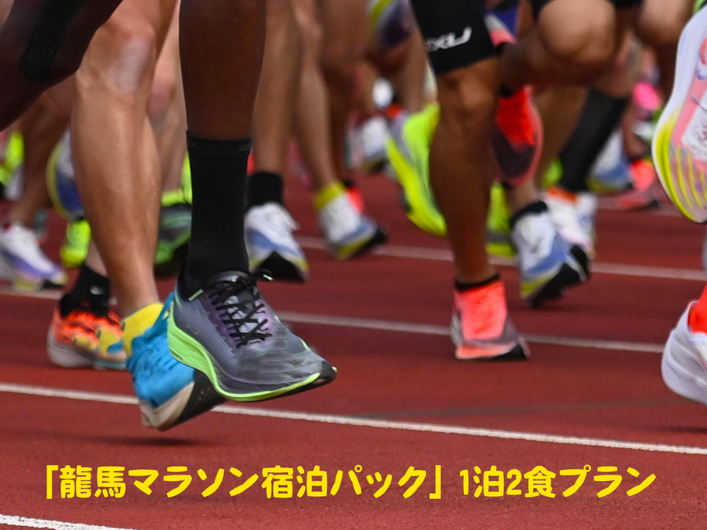 「龍馬マラソン宿泊パック」1泊2食プラン(イメージ図)