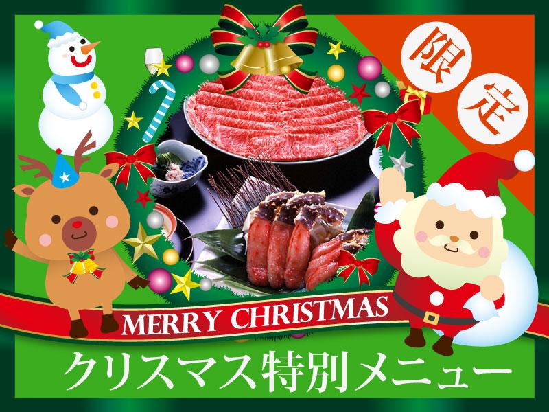 12/22〜25限定 クリスマス特別メニュー【和食】プラン