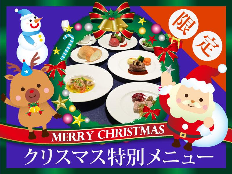 12/22〜25限定 クリスマス特別メニュー【洋食】プラン
