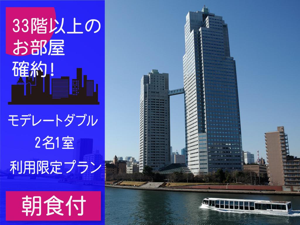33階以上のお部屋確約!モデレートダブル2名1室利用限定6,500円プラン(朝食付き)