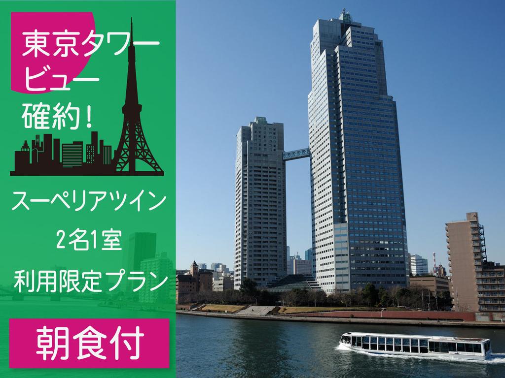 東京タワービュー確約!スーペリアツイン2名1室利用限定9,000円プラン(朝食付き)