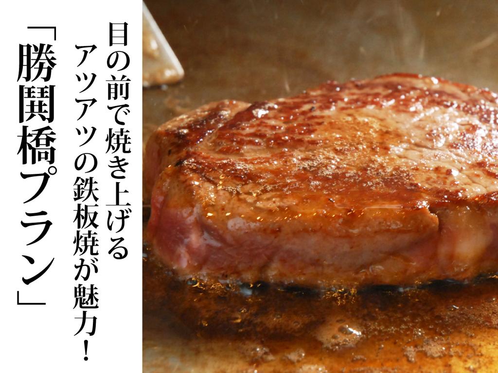 目の前で焼き上げるアツアツの鉄板焼が魅力!「勝鬨橋プラン」(夕食「鉄板焼」と朝食付き)