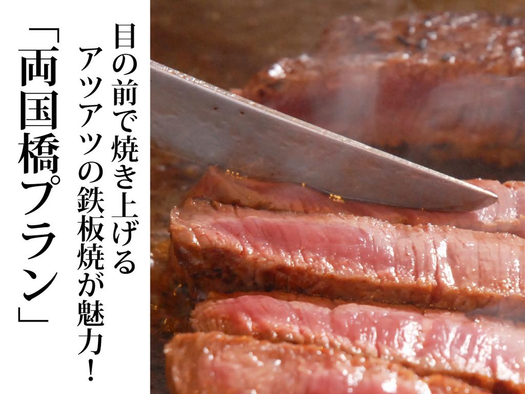 目の前で焼き上げるアツアツの鉄板焼が魅力!「両国橋プラン」(夕食「鉄板焼」と朝食付き)